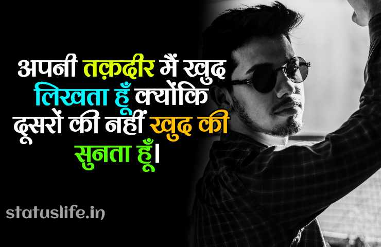 attitude status hindi for boys