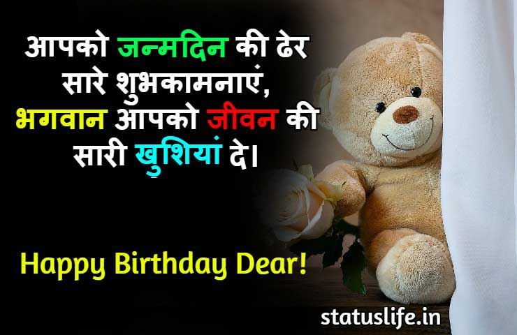 birthday status hindi