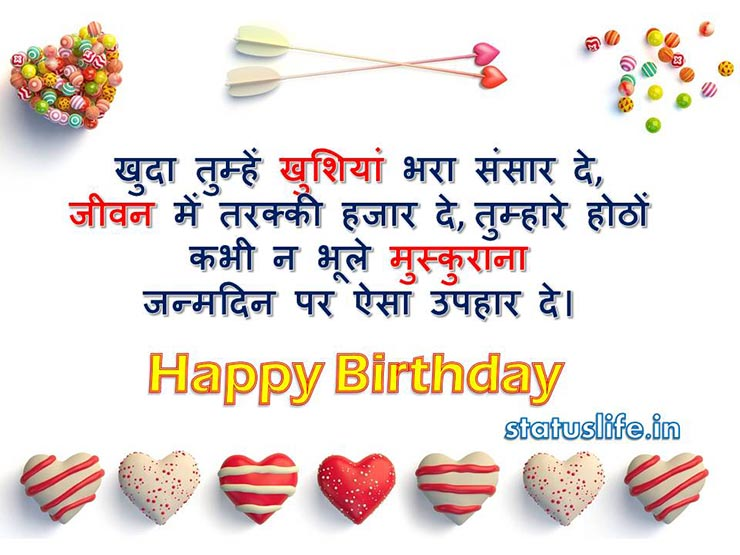 Happy Birthday Status In Hindi 2020 Birthday Wishes Statuslife In