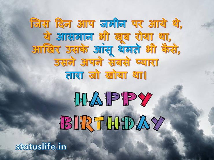 happy birthday status hindi