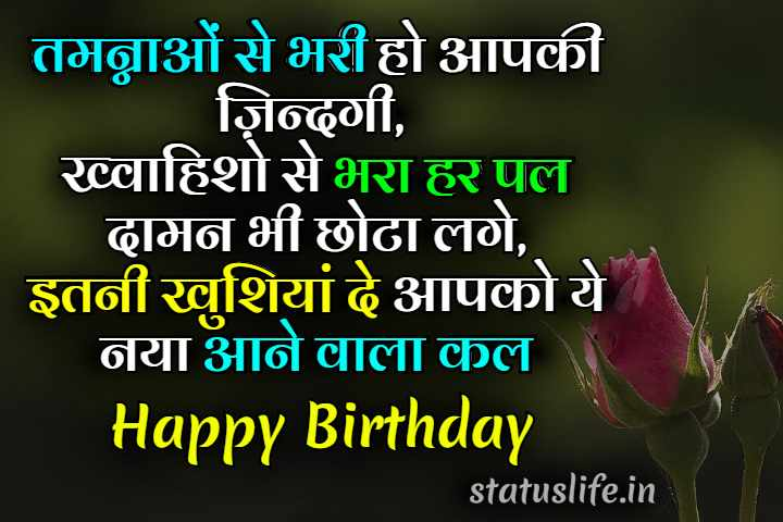Happy birthday status hindi image