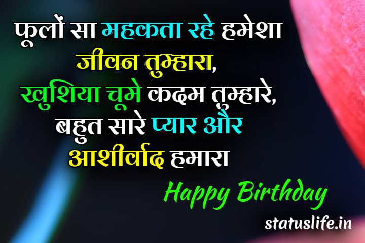 Happy birthday status hindi photo