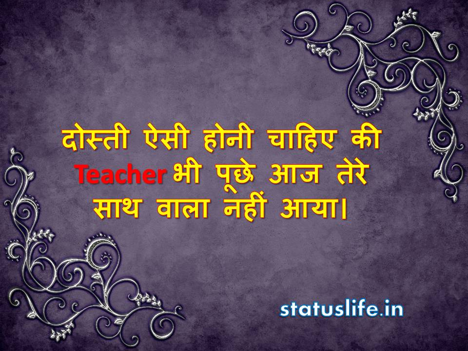 Status Dosti In Hindi For Whatsapp And Facebook Status Life
