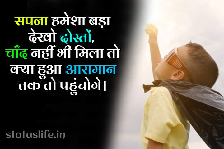 best hindi motivational status
