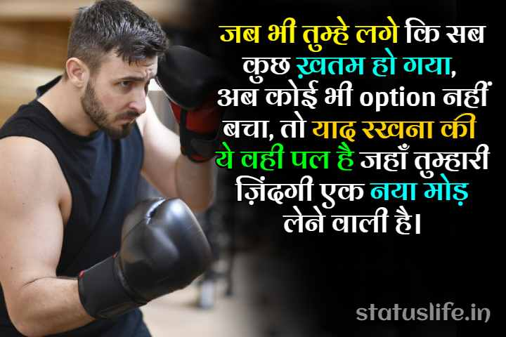 hindi motivational status image