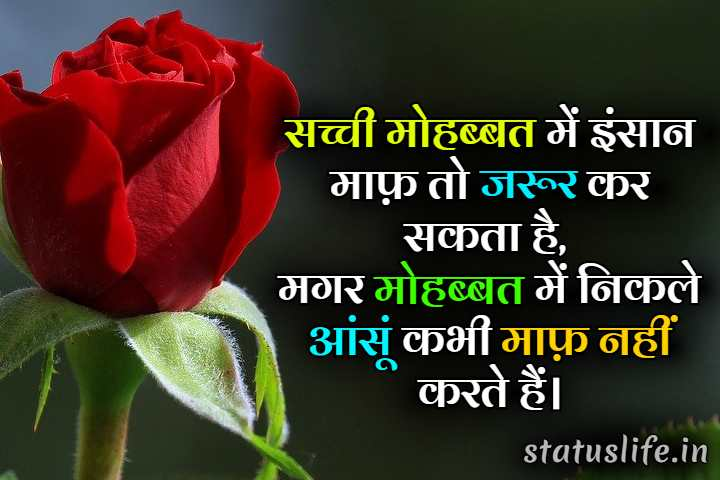 Sad Love Status In Hindi For Boys 2020 Statuslife In