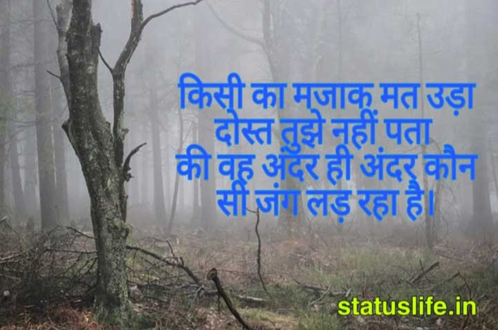 status motivational hindi