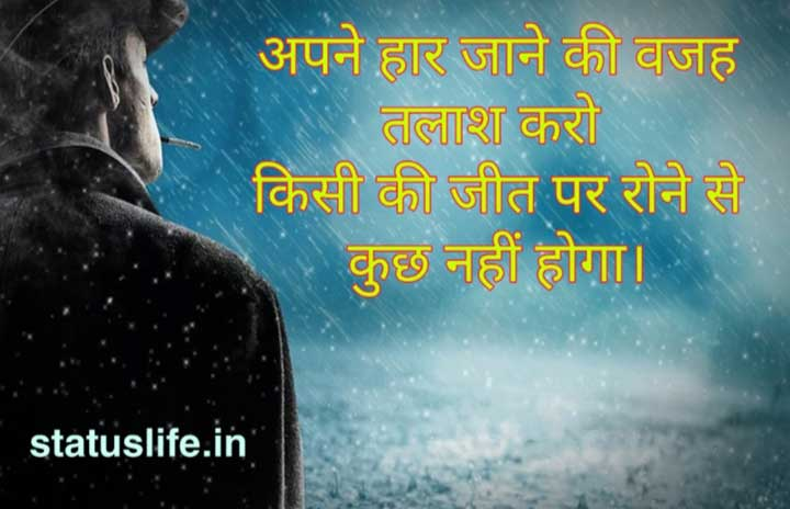 motivational attitude status in hindi