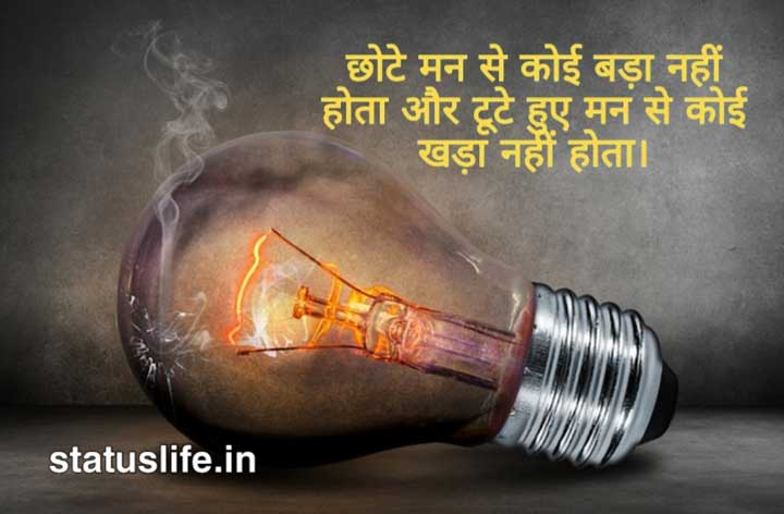 life motivation status in hindi