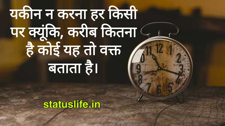 motivational fb status in hindi