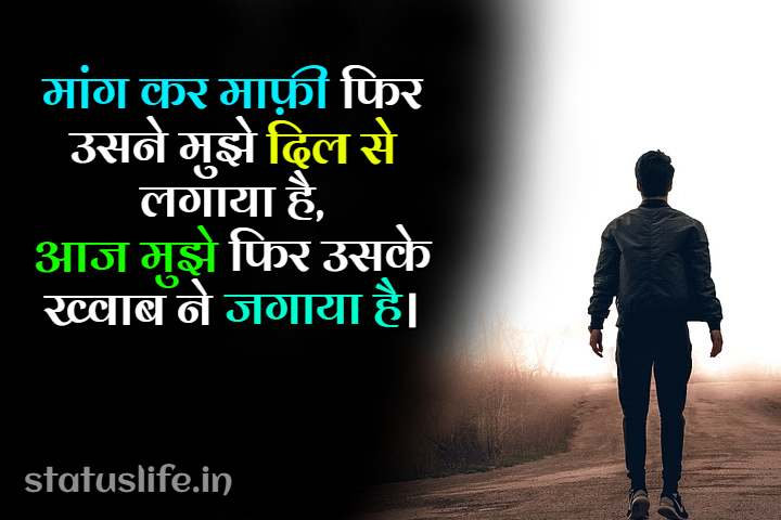 shayari breakup hindi