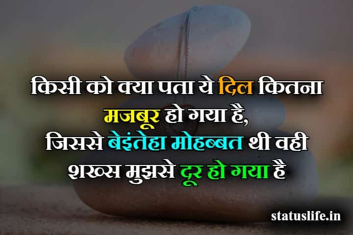 hindi sad quotes image