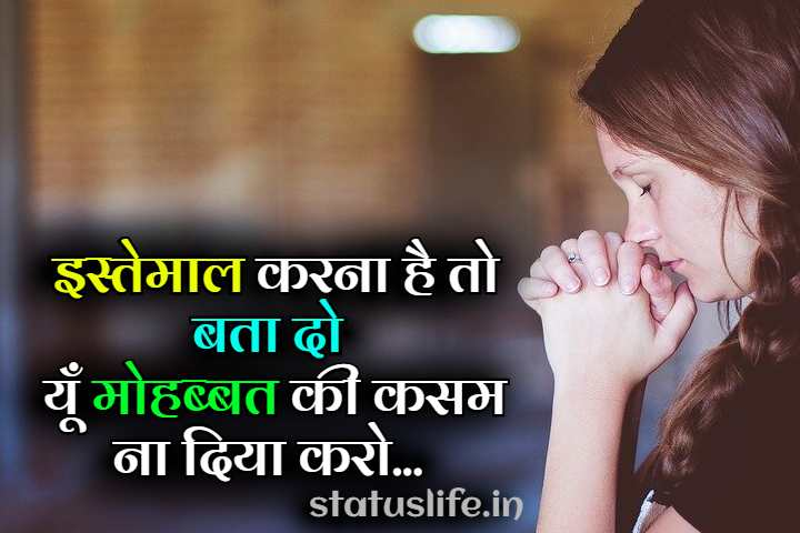 quotes hindi sad