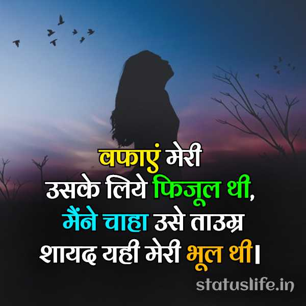sad quotes in hindi image