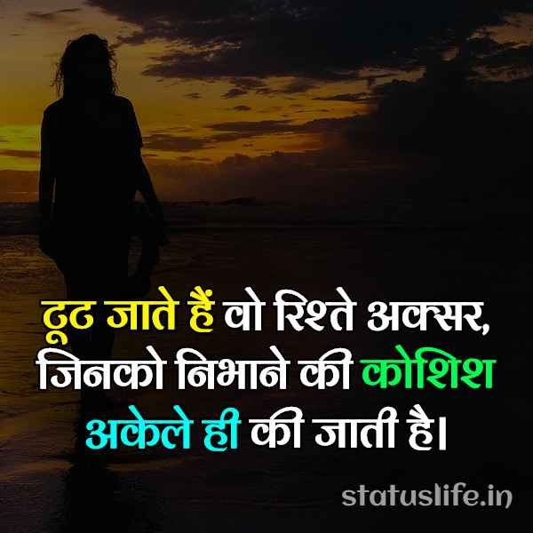 Best Life Status in Hindi