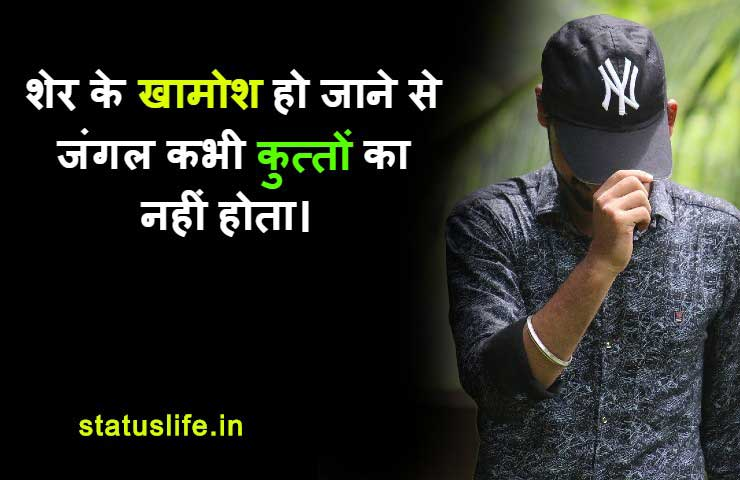 cool attitude in hindi