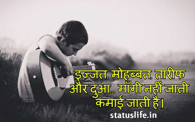 true status in hindi