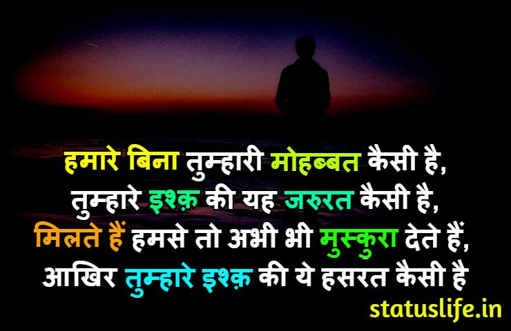 best sad shayari