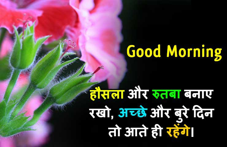 morning wishes in hindi