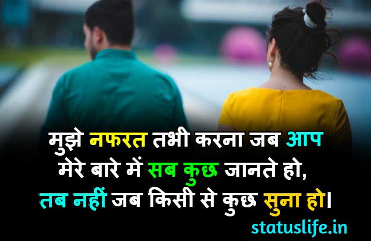 Sad Love Quotes In Hindi For Whatsapp 2020 Statuslife In