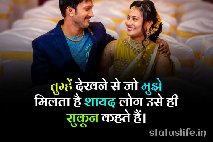 cute love status hindi image