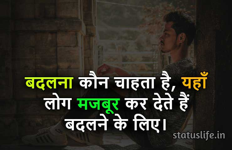hindi sad status image