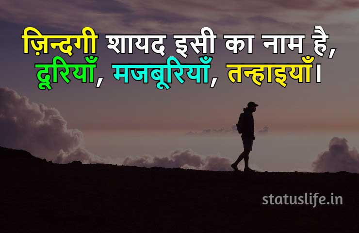 sad whatsapp status images