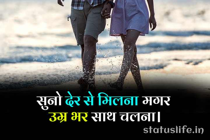 hindi best love whatsapp status