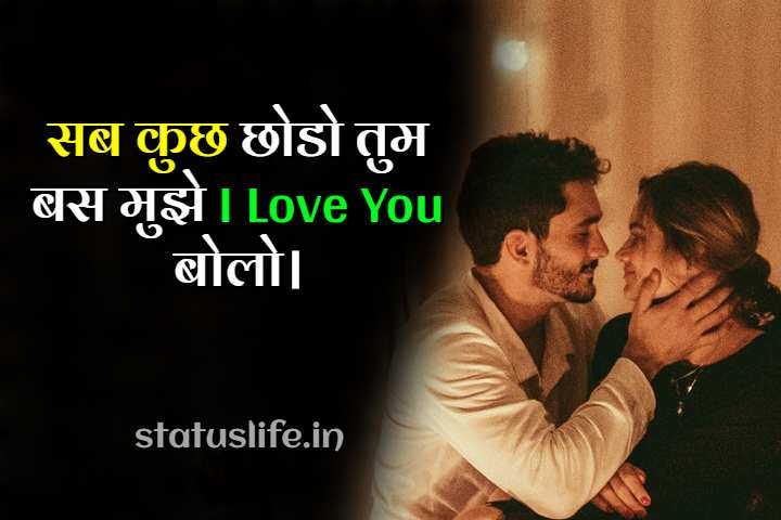 hindi cute love status