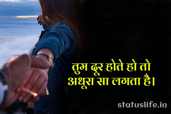love status hindi quotes