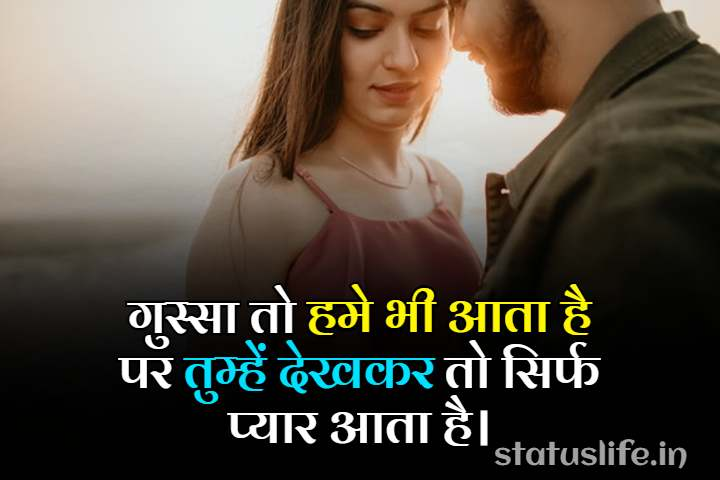 best cute love quotes hindi