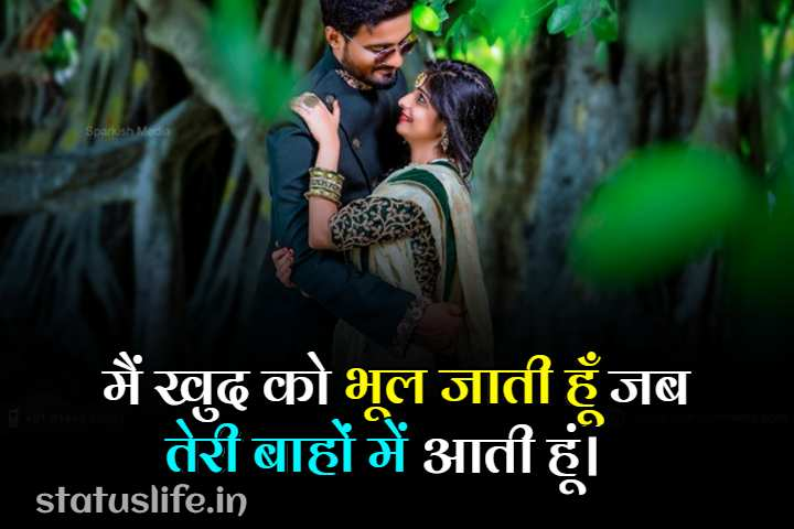 hindi cute love quotes