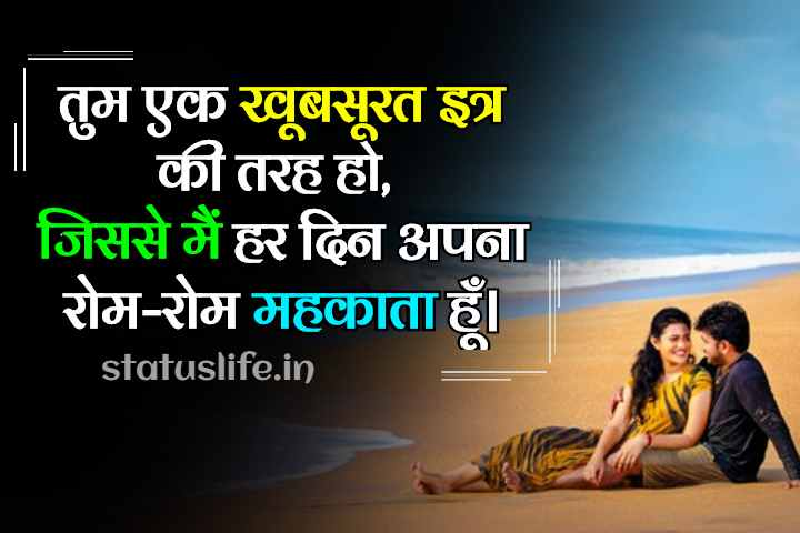 best lovely status in hindi