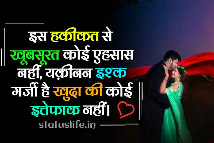 lovely status hindi