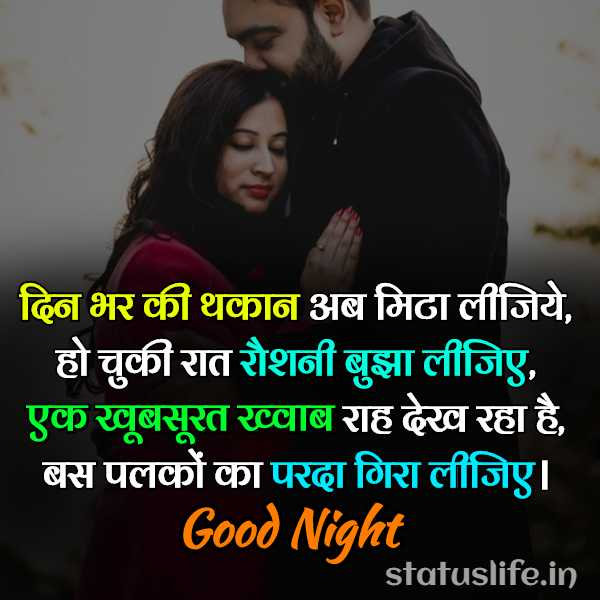 lover good night shayari