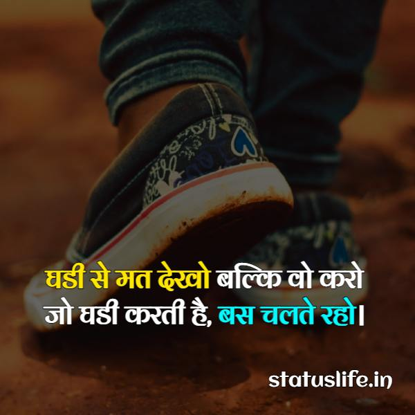 quotes about struggle in hindi