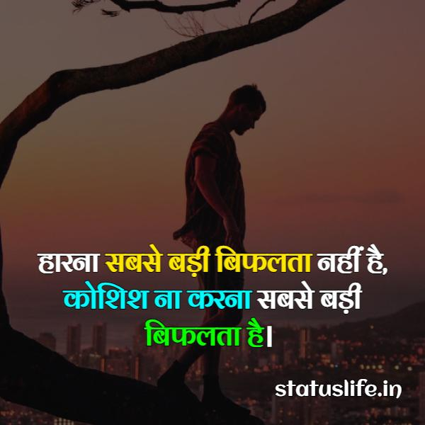 quotes about struggle in life in hindi